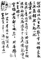 语言学概论_彭泽润_行书图片43
