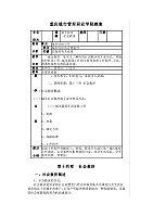 民政工作_黄永红_第五章社区建设