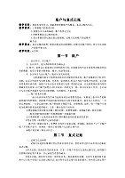 会计学原理_郑军_会计核算基础