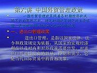 中国对外贸易_黄汉民_中国外贸管理政策