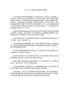 公共管理学_张成福_第三节市场经济中政府的经济职能