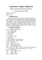 中国古代文学_孙维城_教学大纲3