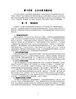 公共关系学_谢振安_第十四章公共关系专题活动