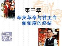 中国近代史纲要_谢迪斌_第三章辛亥革命与君主专制制度的终结