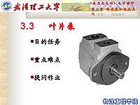 液压与气压传动_徐长生_3.3叶片泵