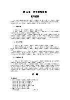 病原生物学_陈晓光_第15章动物源性细菌