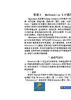 高等数学_吴炯圻_附录3Mathematica简介