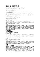 烟草栽培学_刘国顺_第五章烟草育苗