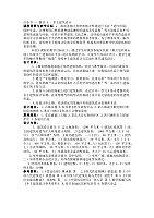 中国建筑史_张兴国_乡土建筑设计