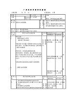 学校体育学_陈琦_教案-第四章体育课程1