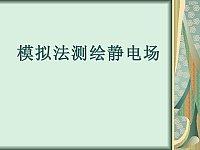 大学物理_关晓燕_实验七用模拟法测绘静电场
