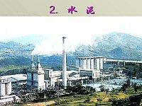 道路工程材料_邬宏_项目二石灰、水泥、稳定土2