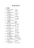 花卉生产技术_石万方_第七章切花生产