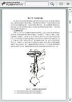 轮机自动化_杨泽宇_2.6气动执行器