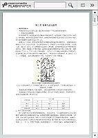 轮机自动化_杨泽宇_4.2常用气动元部件
