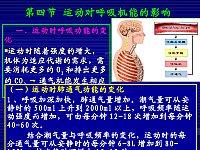 运动生理学基础_赖爱萍_运动对呼吸机能的影响