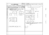 机械制图_韩国才_模拟试卷7