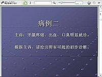 口腔内科技术_马涛_病例二牙龈疼痛