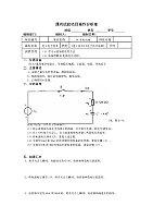 电工电子技术_吕建表_RC充电电路的零状态响应
