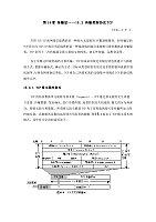 计算机网络技术_褚建立_传输控制协议TCP