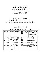 建筑工程测量_魏静_工程测量实施计划