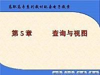 花卉生产_庄应强_学习单元二高档盆花生产