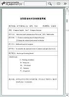 实用英语_丁菲_计算机英语教案unit7