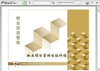 物业项目管理_张秀萍_物业项目的管理目标计划