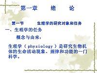 生理学_田仁_第一章绪论