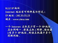 计算机网络与通信_李艇_第8章Internet基础与应用2