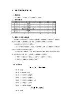 矿山测量_刘彦国_教学大纲