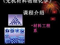 无机材料物理化学_杨永利_表面现象