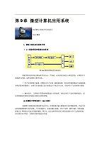 微机原理与接口技术_马宏锋_第9章微型计算机应用系统