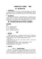 服装结构设计_陈雪清_男装结构设计与制图3