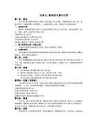 建筑工程计价技术_李永光_实训项目七屋面工程工程量计算