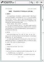 平面设计与排版_周明_运动会