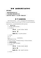 工程CAD_孙敬华_第九章查询图形属性与实用命令