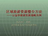 旅游地理_张跃西_项目十八:中国旅游区域整合对策