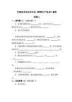 啤酒生产技术_张安宁_试卷二及答案