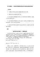 化学_王利明_化学反应程度的判定及化学反应速率的控制