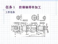 机械加工技术_吴雄彪_任务4短套零件加工
