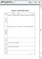 实习报告单_建筑力学_赵萍_课外考察见习报告单