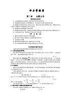 水力学_何文学_水静力学