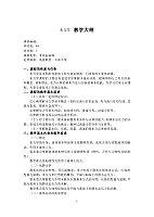 水力学_何文学_水工专业 水力学教学大纲 2006