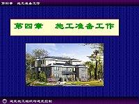 建筑施工组织与进度控制_张廷瑞_模块四施工准备工作