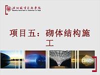 建筑施工技术与质量控制_戴庆斌_承重墙砌体结构施工