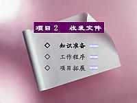 文书工作与档案管理_刘文卿_收发文件