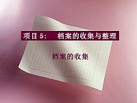 文书工作与档案管理_刘文卿_档案的收集与整理