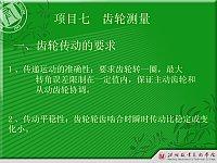 公差与测量技术_南秀蓉_项目七齿轮测量