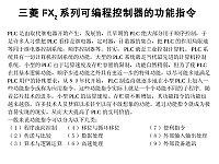PLC与控制技术_李天真_三菱FX2的功能指令1
